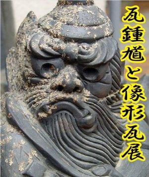 加西市の鍾馗さん(お化粧の前)