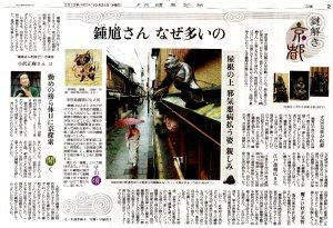 2013年10月24日 読売新聞大阪本社版夕刊 謎解き京都~鍾馗