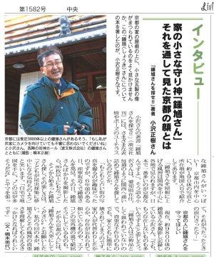 2012年3月10日 リビング京都 インタビュー