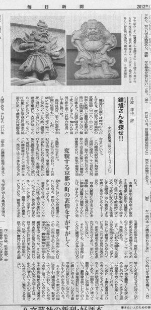 2012年4月22日 毎日新聞 書評 井波律子さん