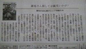 2012年4月29日 京都新聞 書評