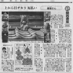 2012年8月1日 朝日新聞関西版 ますます勝手に関西遺産