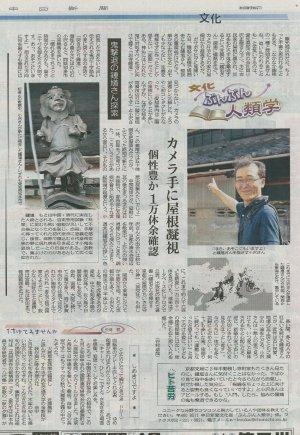 2012年9月20日 中日新聞 ぶんぶん人類学
