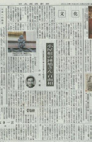 2013年3月29日 日本経済新聞 文化面