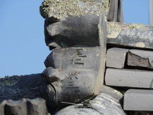 長光寺の装飾瓦 菊水 横の銘