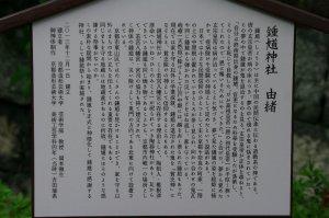 鍾馗神社由緒 若宮八幡宮