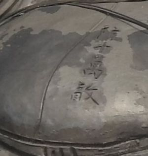 伊賀市西高倉の鍾馗さん(拡大)